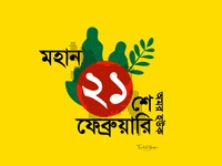 21 February International Mother Language Day