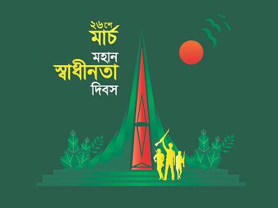 26 March Bangladesh independence day colorful flat illustration day independance bangladesh