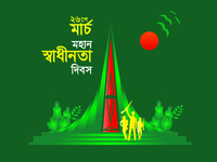 26 March Bangladesh independence day