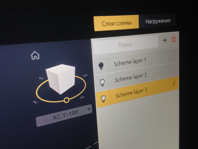 Secret project  search sidebar layers cube scheme cad 3d