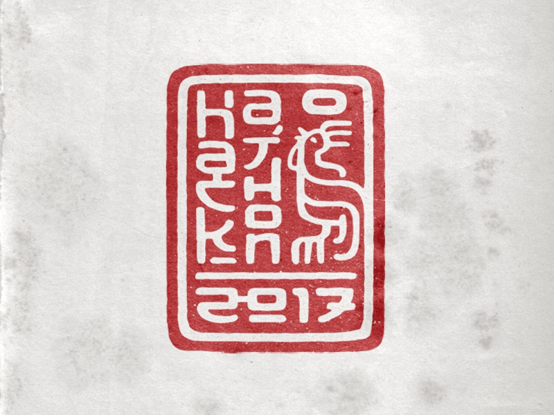 Year of the Hack stamp illustration design