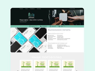 Дизайн сайта для студии типографии и печати app ui design