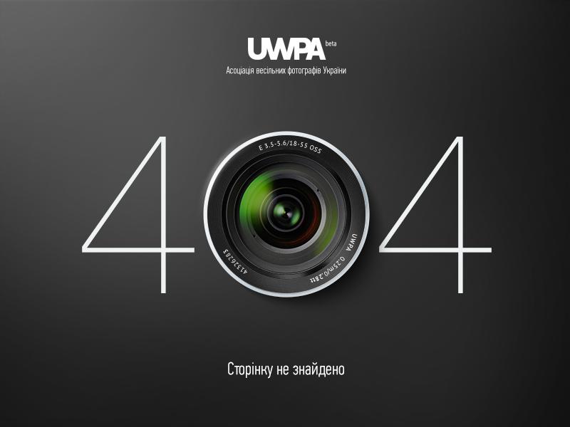 UWPA 404 404 error uwpa camera not found