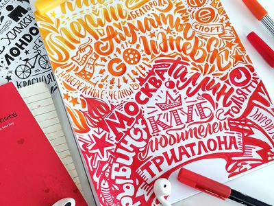Pattern for TRILAYF (triathlon) brushpen cyrillic city calligraphy type lettering design sport