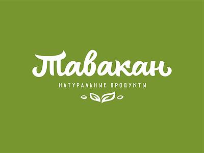 Tavakan - cyrillic logo logotype logo cyrillic brushpen letter calligraphy lettering