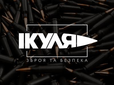 Bullet (kulya) brand design bullet logotype logo