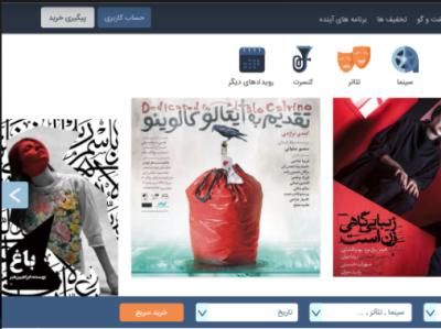 Ticket Online ux web ui design