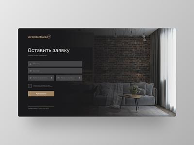 Форма заявки type graphic design app branding website web ux ui minimal design