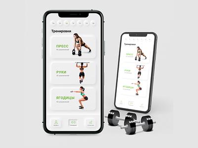 Mobile app webdesign mobileapp sport