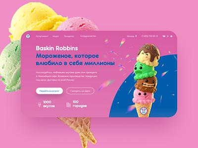 Ice cream webdesign website icecream
