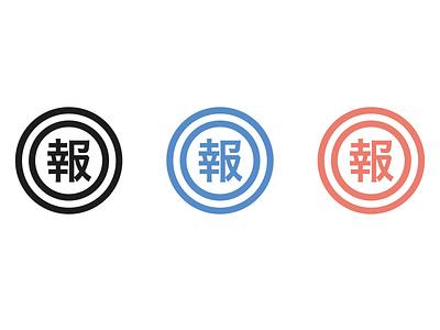 報 poster magazine chinese kanji japanese