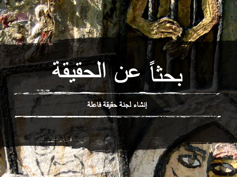 Seeking the Truth / Arabic by Ali Ali on Dribbble