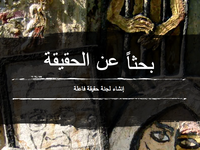 Seeking the Truth / Arabic