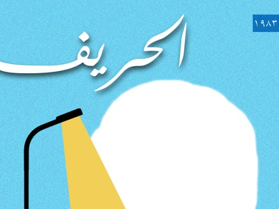 film el 7areef arabic egyptian films egyptian films egyptian posters poster film poster cover art cover film minimal artwork creative art vector photoshop illustrator illustration design animation