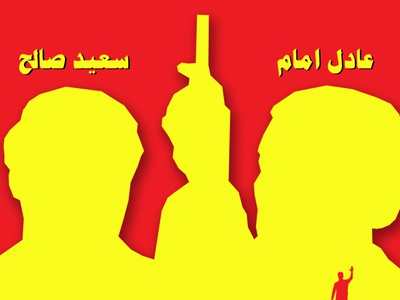 film salam ya sa7by film noir egyptian cover art cover film poster poster art poster art work minimal artwork vector photoshop illustrator illustration design creative animation