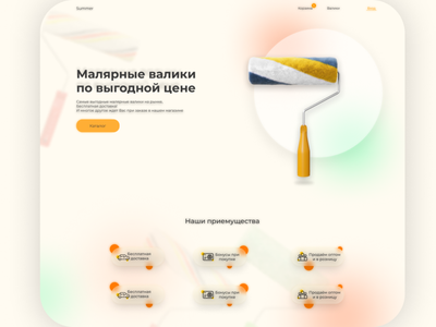 "Design fo roller shop ""Summer"" landing draft advertising 3d web ux ui landing page designer landig page landign page design"