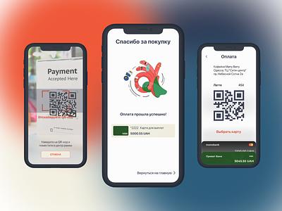 QPay Scanner qr scanner app qr app qr scanner code qr scanner payment qr code qr
