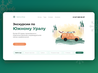 Urenga tour - Travel agency service travel agency design website design webdesign web design website web ux ui