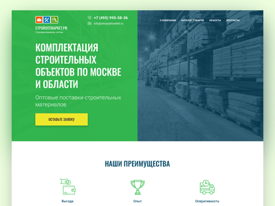 Landing page of the supplier of building materials ui green landig-page