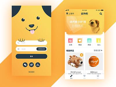 Login Page & Homepage dog homepage login