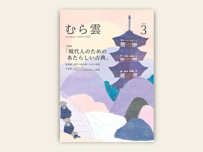 murakumo vol.3 mountain temple march 8 spring cover landscape zen japan asia