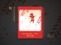 支付宝(Alipay) 2018集福插画