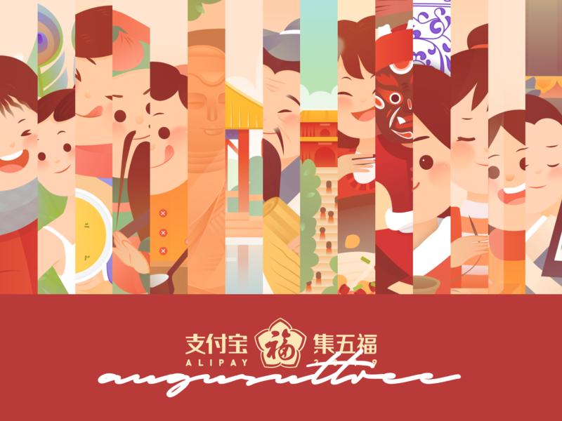 alipay 支付宝集五福2019 by AugustTree | Dribbble | Dribbble