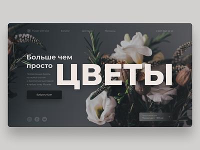 Flower shop concept ux uiux ui webdesign flowers flower flowershop figma