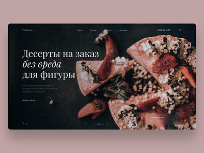 Cake shop concept webdesign uiux figma ui dessert sweetness confectionery cake cake shop