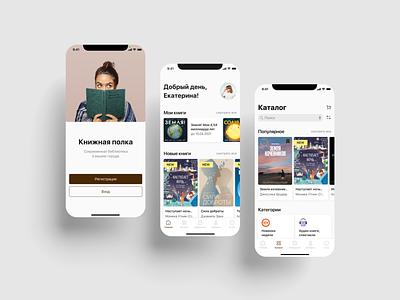 Library app book app application app design app uiux figma ui book shop book store book library