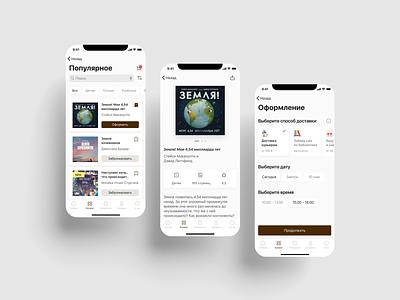 Library application library app library application book shop book store design book app app design app uiux figma ui library application