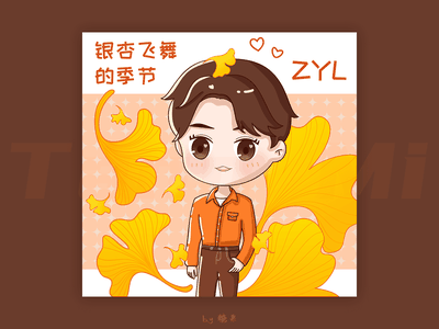 Cute idol avatar boy cute fly autumn sweet smile idol season vector illustration super ginkgo