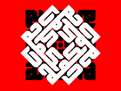 Wisdom | حكمة بالخط الكوفي التربيعي kufic red graphic design identity behance عربي حبراير kufi calligraphy calligraphy design hibrayer arabic arabic calligraphy