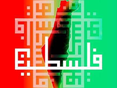 فلسطين بالخط الكوفي التربيعي | Palestine illustration عربي behance identity حبراير فلسطين kufi calligraphy design calligraphy arabic calligraphy arabic
