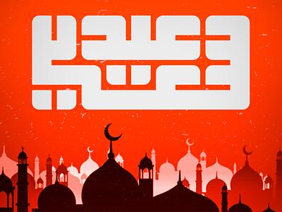 عيد سعيد | Happy Eid happy eid eid mubarak kufi calligraphy identity design calligraphy arabic arabic calligraphy