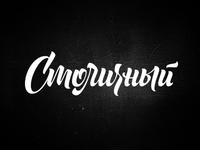 Stolichnyi Logo