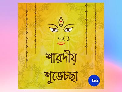 Durga Puja Poster photoshop poster