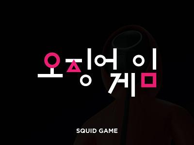 Squid Game LOGO web series logo game logo korean logo squid game icon website modern flat vector ui branding design brand identity illustration graphic art graphics design graphic design logo