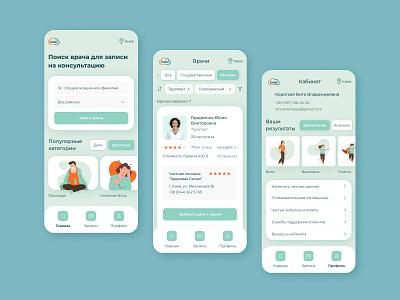 Doctors' online search design mobile app