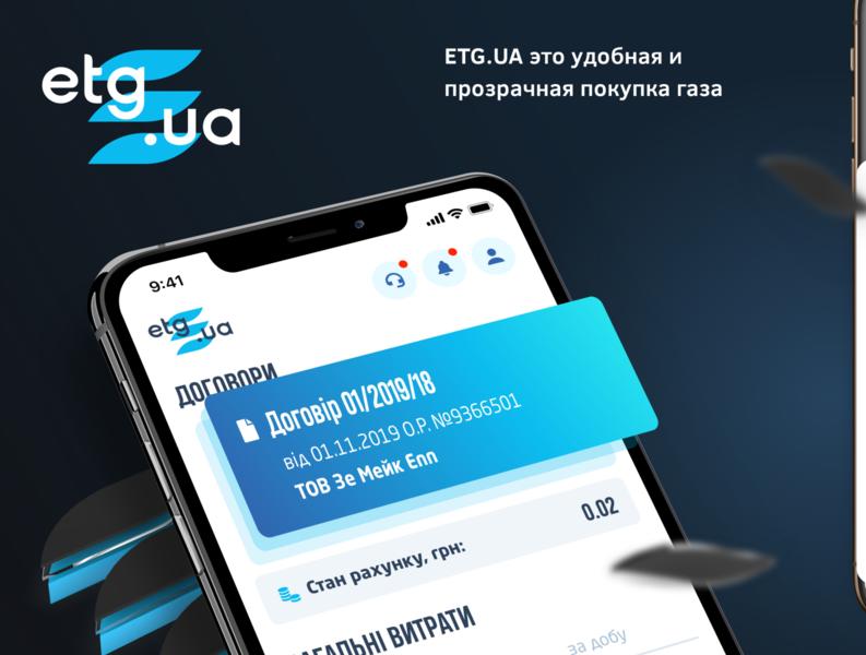 Etg.ua mobile app app ios payment app gas app design ux ui service app e-commerce