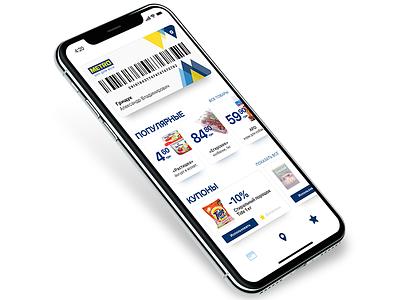 METRO Cash&Carry App Concept card discount discover store retail design app ux ui
