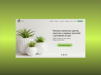 Shop plants webdesigns uxreserch uiinspirations shopplants landingpages