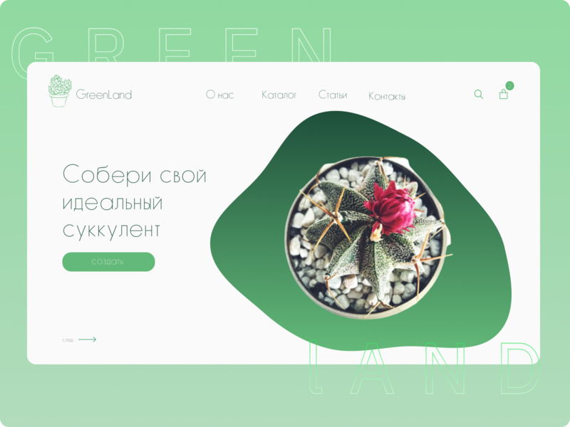 GreenLand typography store e-shop e-commerce cactus succulent greenhouse green theme gradient design web-design figma design figma
