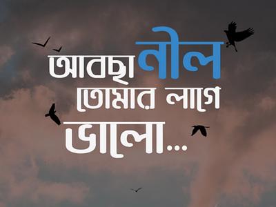 Bangla Typography bangla typography