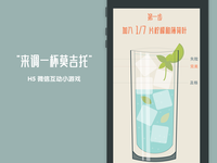 Html game:Mix up a bottle of Mojito