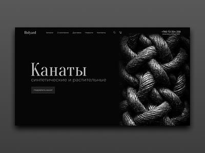 Landing page concept of online rope shop rope website web ui design