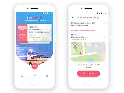 Public services concept blur glow material ux ui android public services госуслуги