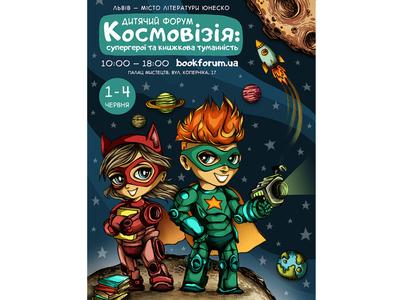"""design of the poster for the festival """"MAGIC BREAK"""""""