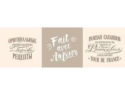 Packaging design for fresh baked goods typography design branding