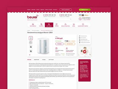 Beurer.tv Product Page webpage website product e-commerce shop store ecommerce ux ui